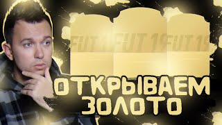 ОТКРЫВАЕМ ЗОЛОТЫХ ИГРОКОВ в HAPPY-GO-LUCKY - FIFA 19