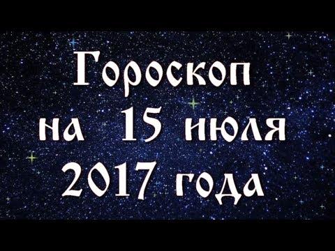 2016 гороскоп для водолеев