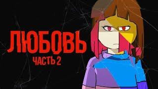 Glitchtale #4.5 - Любовь (Сезон 2) (Русский Дубляж) - Camila Cuevas