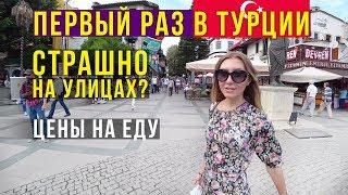 Отдых в Турции 2018 - Пробуем Пахлаву, что Творится в городе, Турция Влог