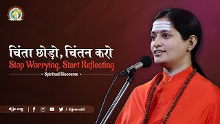 चिंता छोड़ो, चिंतन करो | Stop Worrying, Start Reflecting | DJJS Satsang | By Sadhvi Jaivani Bharti Ji