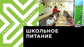 Организация горячего питания в школе с.Восточное