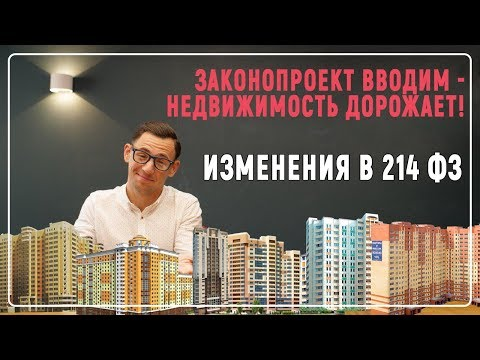 Рост цент на недвижимость / К чему готовиться? / 214-ФЗ