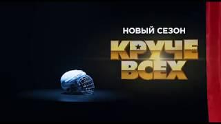 """Новый сезон """"Круче всех""""! Смотрите с 9 марта на """"Интере""""!"""
