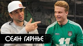 ГЕНИЙ ПАННЫ Сеан Гарнье. История одного чемпиона.
