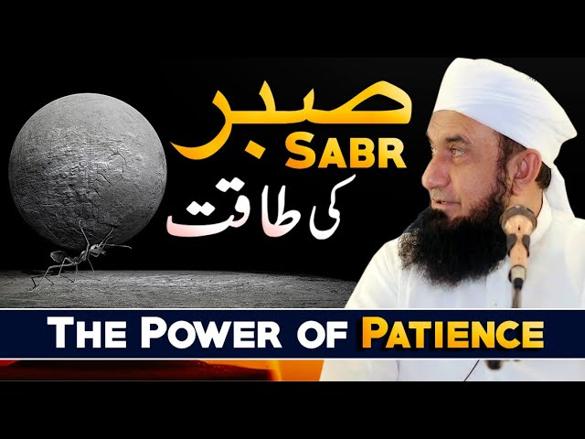 The Power of Patience | Sabr Ki Taqat - Molana Tariq Jamil Latest Bayan 20 July 2020