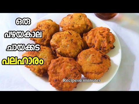 ഒരു പഴയകാല ചായക്കട പലഹാരം  /Easy Wheat flour Snack/Evening Snack Recipe