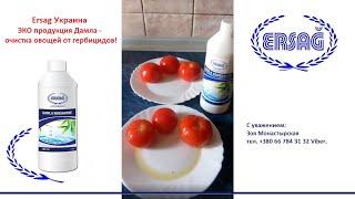 Damla Крапля концентрат, 500 мл, ERSAĞ, Турція від компанії FitEcoGroup - відео