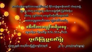 preview picture of video 'Dr. Ashin Ariyadhamma's Mahasaddhammajotikadhaja Puja Ceremony'