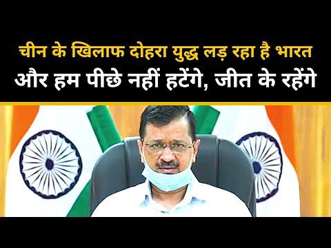चीन के खिलाफ दोहरा युद्ध लड़ रहा है भारत और हम पीछे नहीं हटेंगे, जीत के रहेंगे :- Arvind Kejriwal