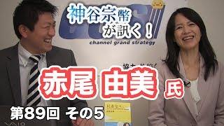 第89回⑤ 赤尾由美氏:暮らしを支える経済と国防