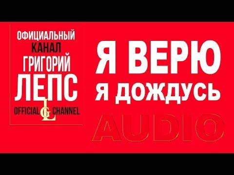 Григорий Лепс  - Я верю, я дождусь (Вся жизнь моя дорога 2007)