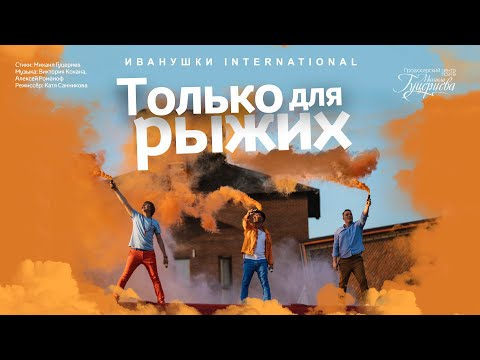 Иванушки International— «Только для рыжих» (Official Video)