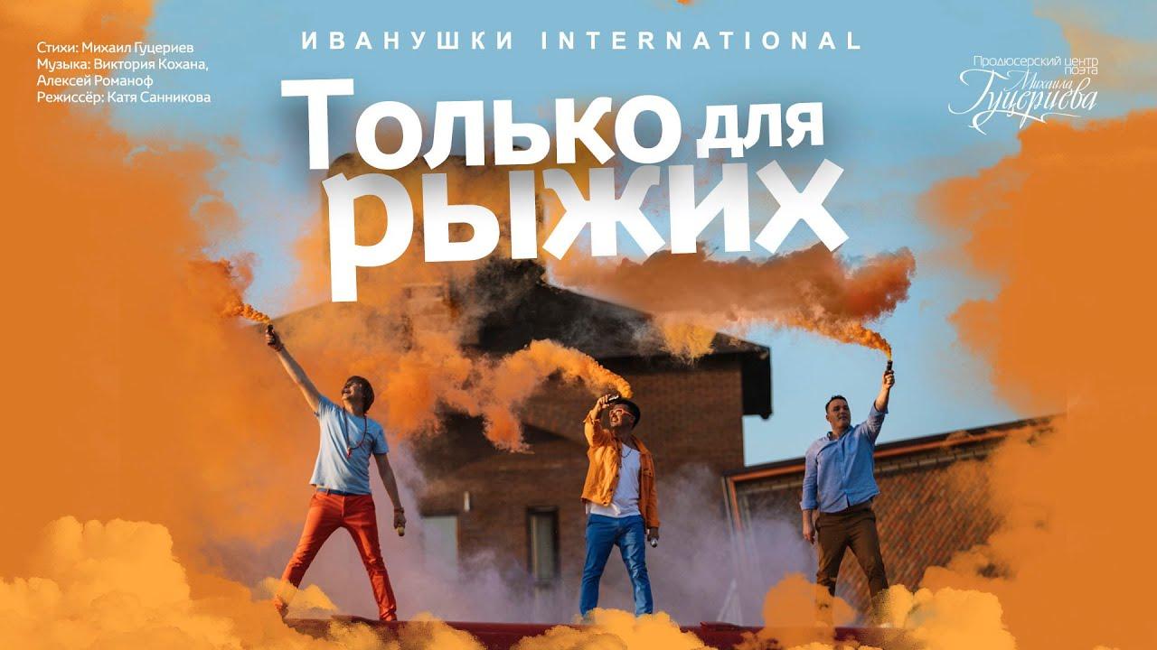 Иванушки International — Только для рыжих