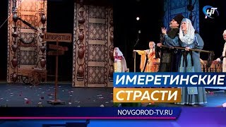 Театр драмы в подарок к 8 марта подготовил премьеру «Невеста из Имеретии»