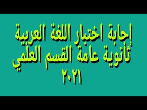 talb online طالب اون لاين  إجابة اختبار اللغة العربية ثانوية عامة ٢٠٢١ القسم العلمي الأستاذ محمود عطية