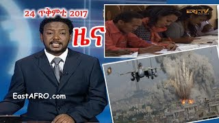 Eritrean News ( October 24, 2017) |  Eritrea ERi-TV