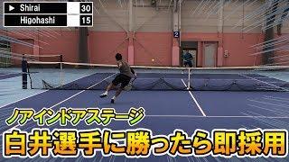 テニス就活実業団選手に挑戦!勝てば即採用!