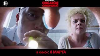 Ну, здравствуй, Оксана Соколова! В кино с 8 марта