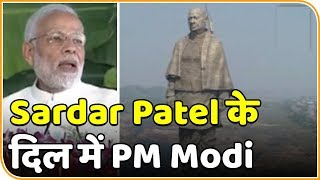 PM Modi FULL SPEECH statue Of Unity