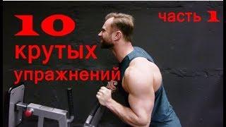 10 Крутых Упражнений, Которые Вы Не Делаете! 1 часть