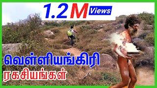 Velliangiri Hills trekking (with English Subtitles) | Coimbatore, INDIA