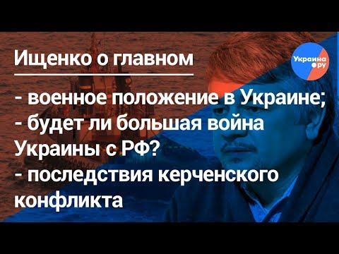 Ищенко о главном: военное положения в Украине, Азовский кризис, война Украины и России