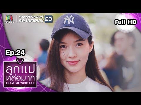 Show Me Your Son  ลูกแม่หล่อมาก  (รายการเก่า) | EP.24 | 2 มิ.ย. 61 Full HD