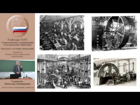 Введение в историю инженерии. Лекция 5. - демонстрация в инженерно физическим институте