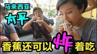 36中国人在大马生活:太平~拥有好多马来西亚第一的城市 Taiping【马来西亚】