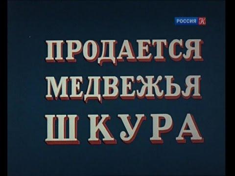 Продаётся медвежья шкура (1980)
