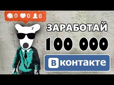 Как заработать 100 000 рублей ВКонтакте? Профессия будущего Таргетолог ВКонтакте!