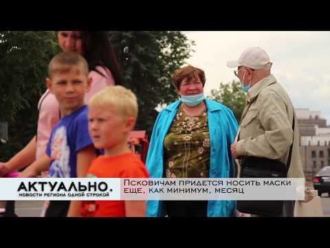 Актуально Псков / 06.07.2020