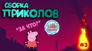 😄Сборка Приколов 😃#3🔥