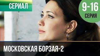 ▶️ Московская борзая 2 сезон - Все серии (часть вторая) 9-16 серия - Мелодрама | Сериалы