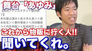 けやき坂46おおみきが宮田愛萌のアクリルスタンドを買わなかった理由。