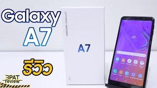 ||| รีวิว SAMSUNG Galaxy A7 แกะกล่องสรุปฟีเจอร์เด่นใน 7 นาที