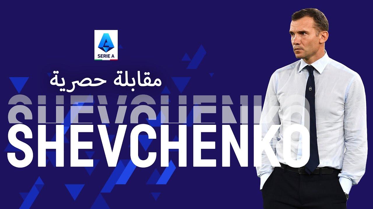 أندريه شيفتشينكو: (ميلان ضد يوفنتوس) إنه صراع العمالقة! | مقابلة حصرية | الدوري الإيطالي 2021/22