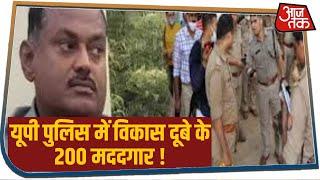 Kanpur Encounter: Vikas Dubey के 200 मददगार, इशारों पर काम करता था पुलिस थाना
