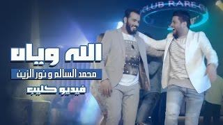 تحميل اغاني محمد السالم ونور الزين - الله وياه (فيديو كليب)   2016   Mohamed AlSalim & Noor AlZain - Alla Wyah MP3