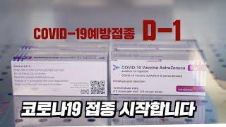 긴급) D-1 코로나19 백신 접종 시작?!! 이미지