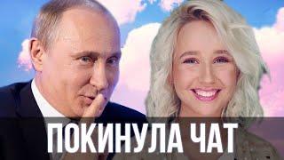 Путин спел - Покинула чат ( Клава Кока )   SanSan