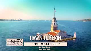 Hasan Hüseyin - El Melik - 2017 Yeni İlahi