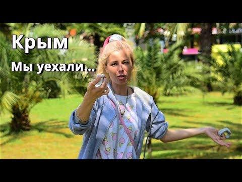 Почему УЕЗЖАЕМ из Крыма! Крымский мост. Такого мы еще не ВИДЕЛИ! Сочи Нас не ПРИНЯЛ? Отдых 2019