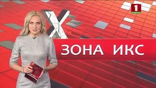 Итоги недели от 14.09.2018. Зона Х