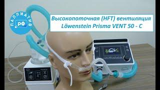 Высокопоточная терапия (оксигенация) (HFT, HFOT) с помощью аппарата ИВЛ Löwenstein Prisma VENT 50 C