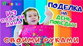 Детская поделка к Дню Победы. Открытка к 9 Мая своими руками.