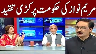 Maryam Flays PM Imran For Being Imposed By Selectors   Kal Tak   Express News   IA2H