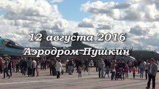 День ВВС, 12 августа 2016, аэродром Пушкин