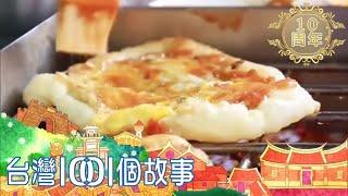 礁溪排隊蔥油餅  現點現做鮮蔥美味-台灣1001個故事part1